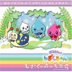 ぷるるんっ!しずくちゃん オリジナルアルバム しずくの森の音楽会 CD発売_a0087471_13394376.jpg