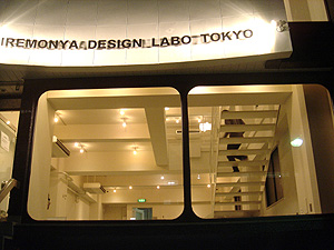 IREMONYA DESIGN LABO TOKYO COMING SOON !_b0087378_1318478.jpg