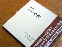 〜30日(火)両室:桜田耕一写真展「こころ旅」_f0106896_1657217.jpg