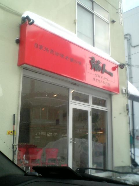 札幌市中央区 『挽き売り専門店 蔵人』_c0070412_22184513.jpg
