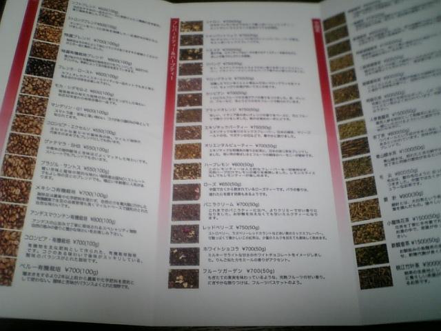 札幌市中央区 『挽き売り専門店 蔵人』_c0070412_22272915.jpg