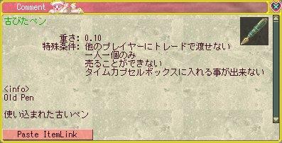 アニメ連動クエスト第1弾_d0023063_16113660.jpg