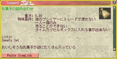 アニメ連動クエスト第1弾_d0023063_16124092.jpg