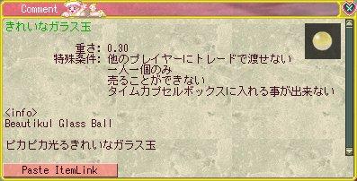 アニメ連動クエスト第1弾_d0023063_1613485.jpg