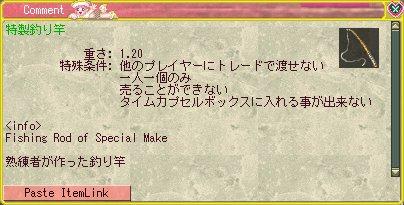 アニメ連動クエスト第1弾_d0023063_169059.jpg