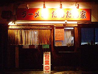 だんだん家@東本町 ★☆ (煮玉子醤油ラーメン・東本町店ラストデー)_f0080612_22202421.jpg