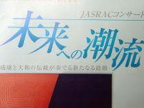 琉球と大和の伝統が奏でる新たなる鼓動_f0006713_0545510.jpg