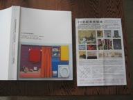 29)②東京、巡り記 「国立新美術館 四つのこけらおとし展」_f0126829_102332.jpg