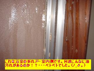 賃貸物件・ハウスクリーニング_f0031037_18312830.jpg