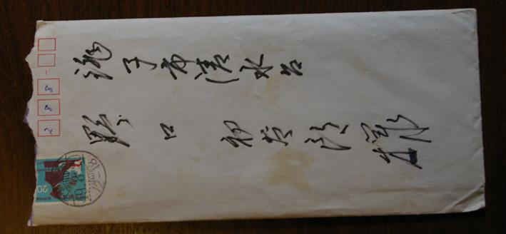 無名人からの伝言―野口初太郎不屈の人生―(2)_c0014967_1130042.jpg