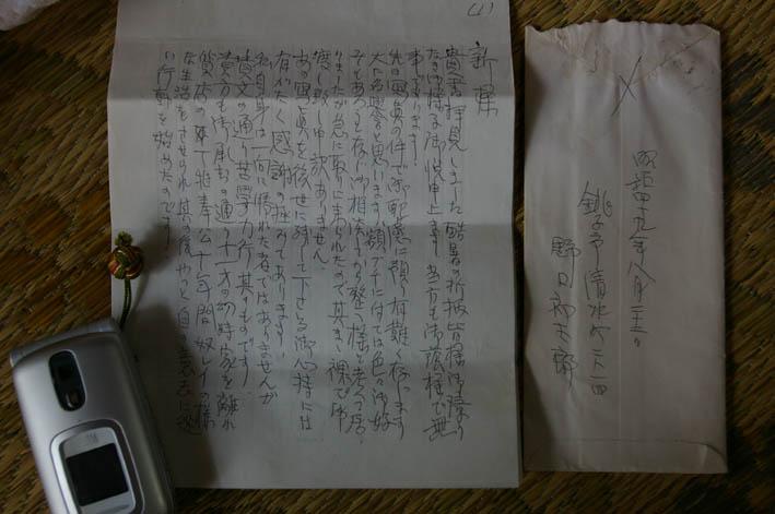 無名人からの伝言―野口初太郎不屈の人生―(2)_c0014967_11343192.jpg