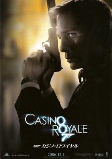 『007/カジノ・ロワイヤル』(2006)_e0033570_1121776.jpg