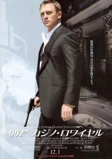 『007/カジノ・ロワイヤル』(2006)_e0033570_1123971.jpg