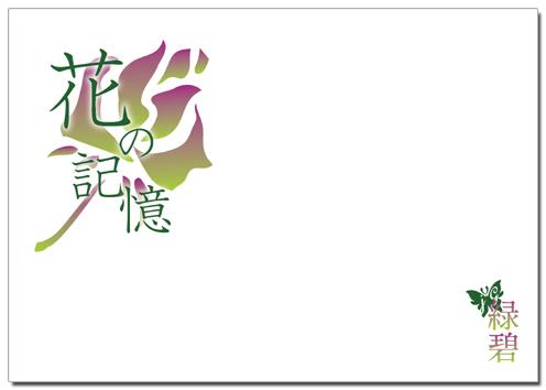 『花の記憶』_b0053900_1912234.jpg