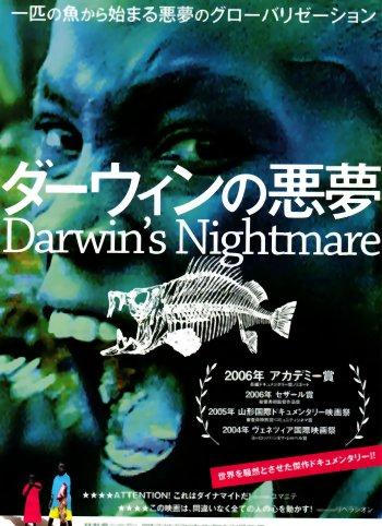 「ダーウィンの悪夢」_c0051620_8582322.jpg