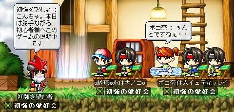 第73回メイプル島愛好会 ~サポート!~_f0081046_625514.jpg