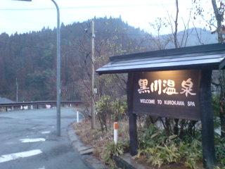 九州へいきたい (熊本編その1)_d0013269_15465421.jpg