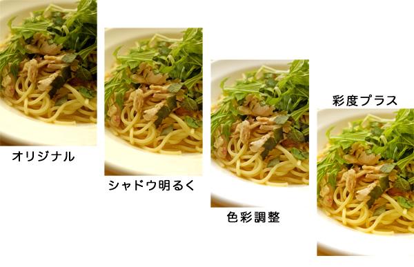 食べ物写真の補正方法・3・彩度を上げる_a0003650_15395032.jpg