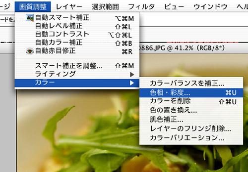 食べ物写真の補正方法・3・彩度を上げる_a0003650_15421393.jpg