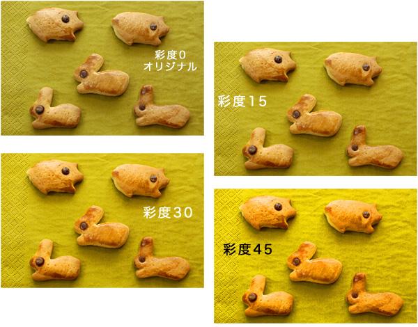食べ物写真の補正方法・3・彩度を上げる_a0003650_15441531.jpg