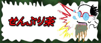 ◆チーン_e0074053_20562642.jpg