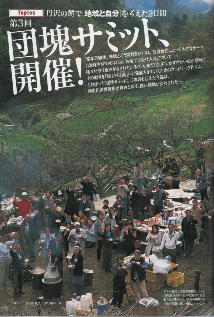 「ノジュール」2月号が第3回団塊サミットin丹沢を大特集!_c0014967_93334.jpg