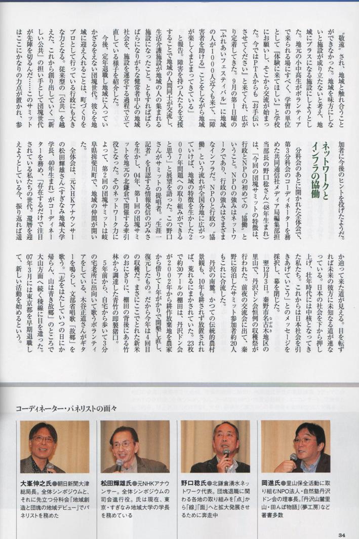 「ノジュール」2月号が第3回団塊サミットin丹沢を大特集!_c0014967_9454024.jpg