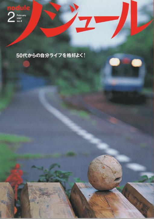 「ノジュール」2月号が第3回団塊サミットin丹沢を大特集!_c0014967_946523.jpg