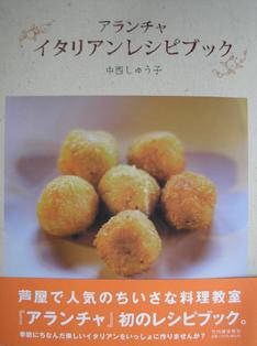 1月のお料理教室_e0055098_21412493.jpg