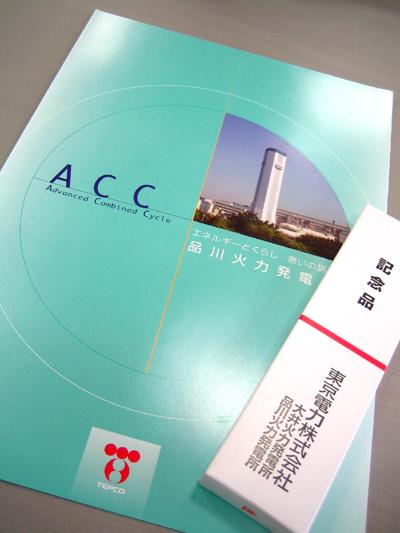 大人の社会科見学 品川火力発電所編_d0028499_0361879.jpg
