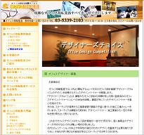 スターティア、コンペ方式によるオフィス設計事業のオフィスデザインパートナーを募集 東京都新宿区_f0061306_13495978.jpg