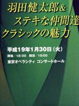羽田健太郎&ステキな仲間達!クラシックの魅力・晴れるといい天気_f0006713_23565174.jpg