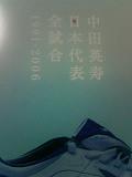 b0000829_17101667.jpg