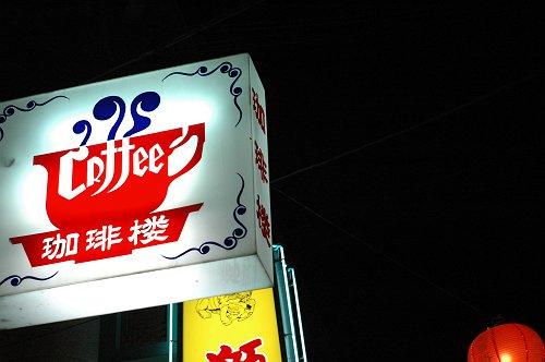 横浜中華街にて_e0000951_1245280.jpg