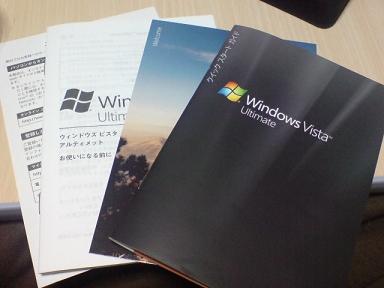 Windows Vista Ultimate_d0013269_2259146.jpg