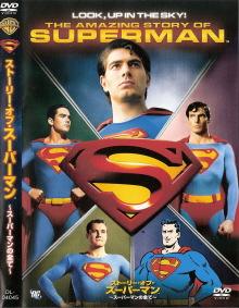 『ストーリー・オブ・スーパーマン/スーパーマンの全て』_e0033570_2146472.jpg