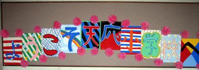 天応小学校_a0047200_2143887.jpg