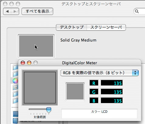 Solid Gray Medium って・・・????_f0077521_13105931.jpg