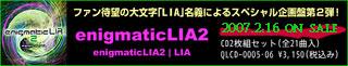 【LIA】応援キャンペーン【enigmaticLIA2】第1弾バナーをはってLIA直筆サイン入りポスターをゲットしよう!_f0113642_632949.jpg