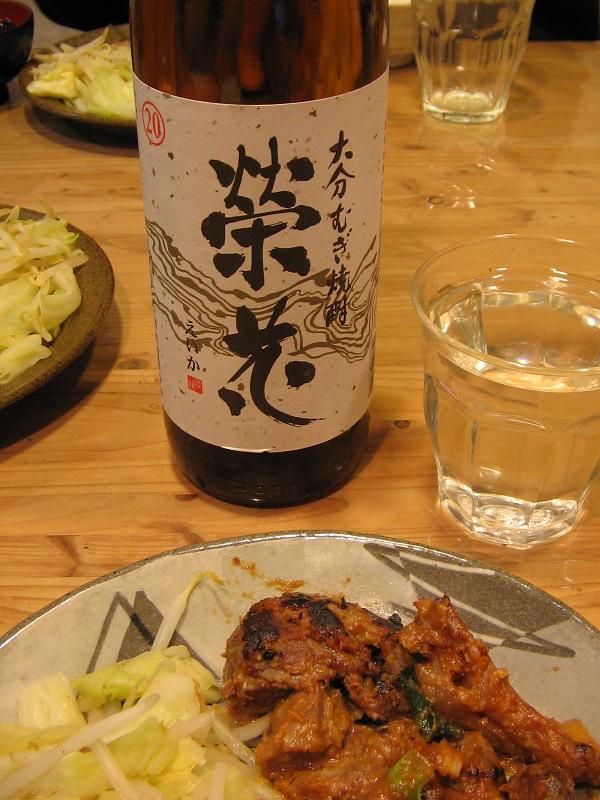 """""""猪(しし)""""の味噌焼きと・・・「栄花」_c0001578_0513266.jpg"""