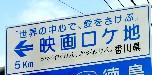 <香川寄り道> 世界の中心で、何をさけぶ?_b0067283_041622.jpg