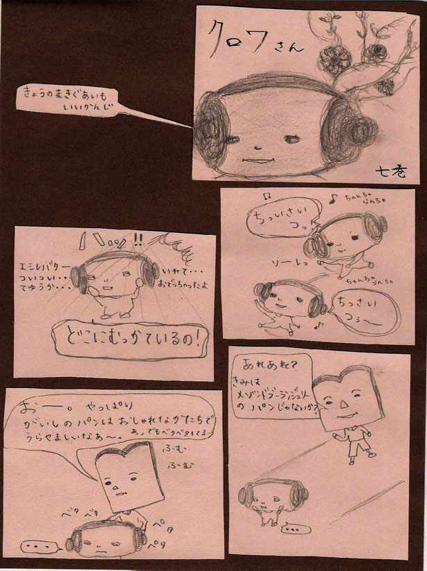 page m-19    マンスリークロワさん   7まきめ_a0028990_15181914.jpg