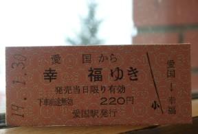 幸福ゆきの切符を買った_a0008516_17284650.jpg
