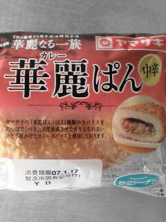 華麗なる華麗ぱんを食べた_c0053520_2035542.jpg