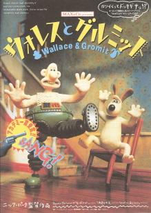 『ウォレスとグルミット/チーズ・ホリデー』(1989)_e0033570_22441230.jpg