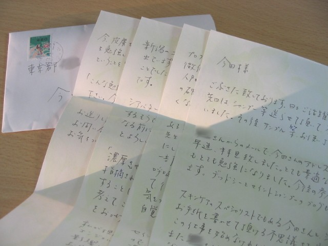 2通のお手紙_a0091095_2125444.jpg
