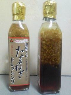 ●お取り寄せ 黒酢たまねぎドレッシング-アジア食品-_a0033733_1135667.jpg