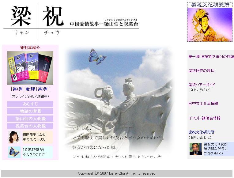 梁祝文化研究所ホームページ 試運転開始_d0027795_913871.jpg
