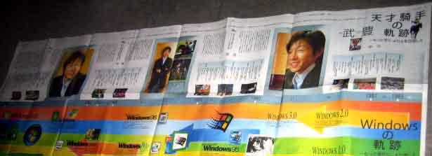 ビスタの広告に驚いた。_a0009035_1354522.jpg
