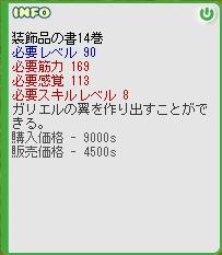 b0069074_1451251.jpg